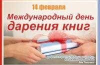 Акция «Дарите книги с любовью» в Песочном