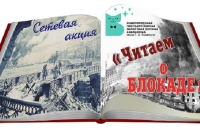 Всероссийская библиотечная сетевая акция «Читаем о блокаде»