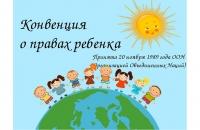 К юбилею Конвенции по правам ребенка
