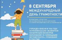 Медиа-журнал к Международному Дню распространения грамотности