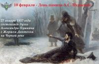 День памяти Пушкина в библиотеке