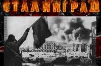 Инфо-пост «В огне Сталинграда»