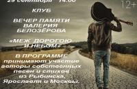 Вечер памяти Валерия Белозерова в Песоченском КДК
