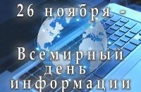 Онлайн-викторина «Проверь свои знания»