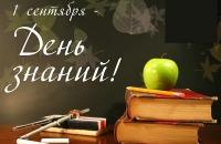 Инфо-пост к Дню знаний.