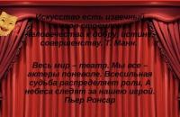 Приглашаем на программу посвященную Дню театра
