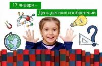 День детских изобретений в Песоченской библиотеке