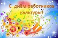 Почетные грамоты в День работников культуры