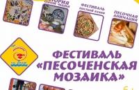 Приглашаем всех на фестиваль «Песоченская мозаика»