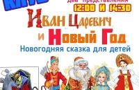 Новогодняя сказка для детей в Песоченском КДК