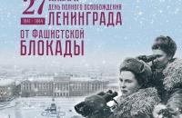 Медиа-журнал «Из блокадного Ленинграда — в Песочное»
