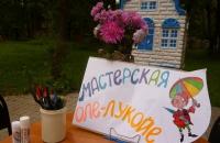 Мастерская Оле-Лукойе в